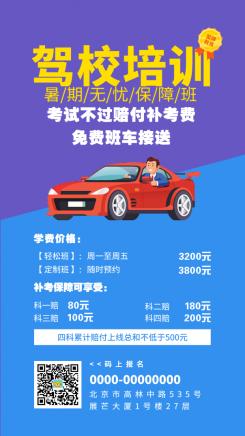 暑期驾校培训招生海报