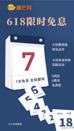 618理财节免息日历倒计时海报