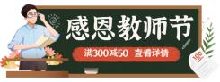 教师节满减促销活动入口胶囊banner