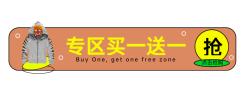 男装活动专区入口胶囊banner