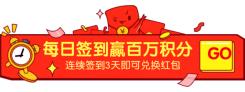 小程序商城签到活动入口胶囊banner