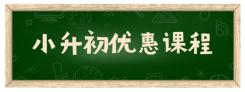 小升初课程招生黑板入口胶囊banner