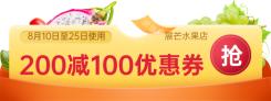 生鲜水果满减活动入口胶囊banner