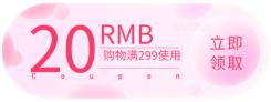 粉色优惠券胶囊banner