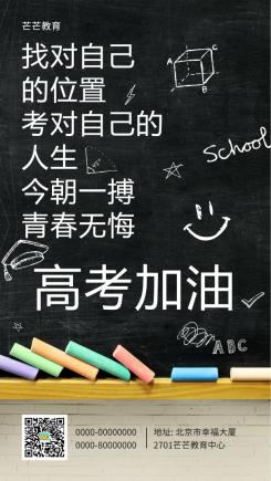 中考高考加油祝福大字海报