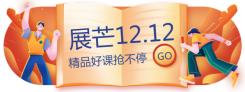 双十一高考课程促销冲刺胶囊banner