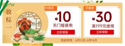 端午节促销优惠券胶囊banner