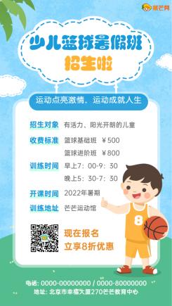 篮球暑期兴趣班招生促销海报