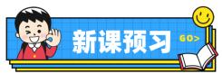 新课预习招生活动入口胶囊banner