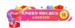 精致情人节促销活动胶囊banner