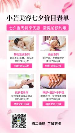 美容七夕价目表单海报