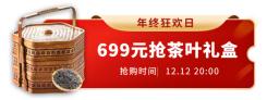 双12年终大促茶叶胶囊banner