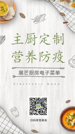 电子菜单餐饮外卖营养防疫海报