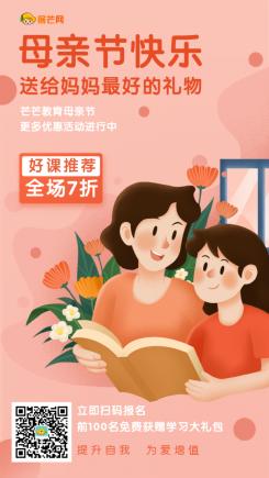 母亲节课程宣传折扣海报