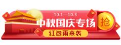 中秋节国庆节活动入口胶囊banner