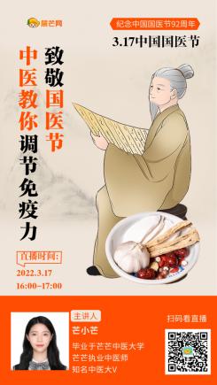 中国国医节养生课程直播海报