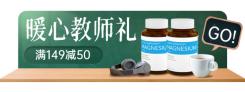 教师节食品保健活动入口胶囊banner