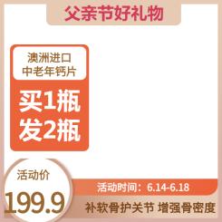 年货节/春节/父亲节/礼品/赠品/促销主图图标