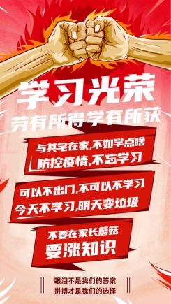 五一劳动节学习宣传海报