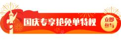 国庆节抽奖活动入口胶囊banner