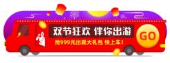 国庆节出游季活动入口胶囊banner