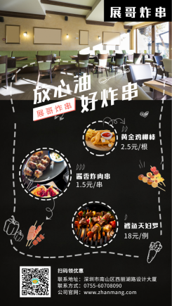 餐饮美食创意实景价目表手机海报