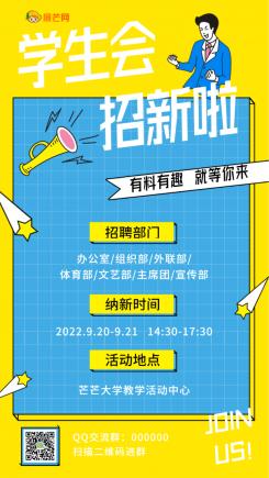 学生会社团纳新招生海报