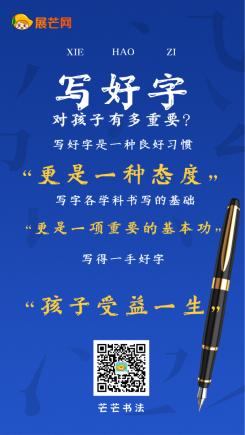 硬笔书法练字知识科普宣传海报