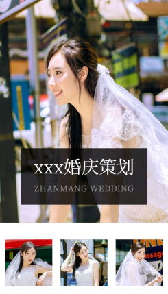 婚庆策划摄影案例客照海报