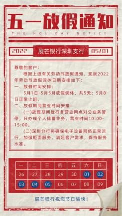 银行五一放假通知公告复古风海报