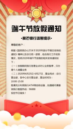 端午节银行放假通知公告海报