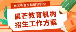 教育机构开学季招生通知首图海报