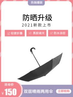 双十二/双12/日用百货/遮阳伞/直通车主图