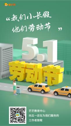 五一劳动节创意海报出租车司机篇