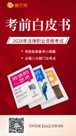 职业培训法律考试宣传海报