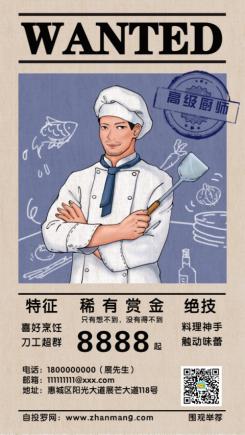 招聘/餐饮美食/手绘通缉令/手机海报