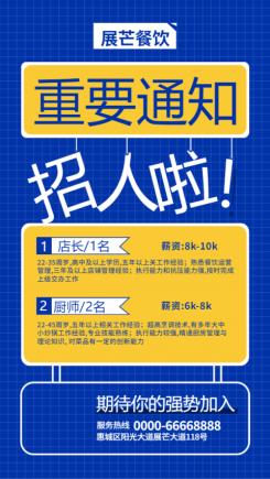 招聘/餐饮美食/简约/手机海报