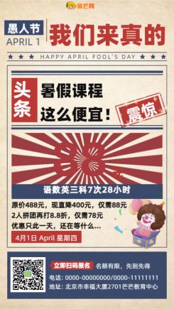 报纸愚人节课程促销报名海报