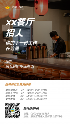 餐饮餐厅招聘信息手机海报文艺简约