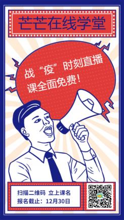 直播课程免费宣传海报