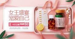 38女王节食品保健品促销海报banner