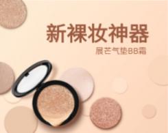 美容美妆小程序商城封面海报
