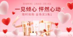 情人节美妆促销海报banner