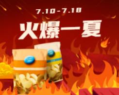 食品零食薯片火焰小程序封面图海报