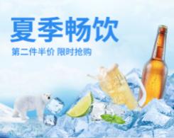 食品生鲜夏季酒饮小程序封面图海报