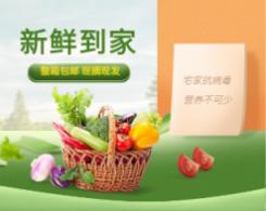 食品生鲜蔬菜小程序商城封面海报