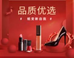 美容美妆鞋小程序商城封面海报
