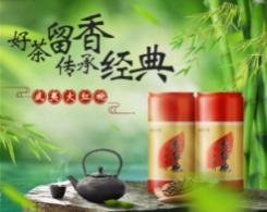 绿色茶叶健康小程序封面图海报