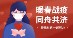 防疫暖春战疫手绘海报banner
