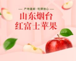 食品生鲜苹果小程序商城封面